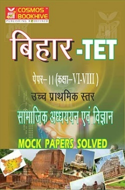 Bihar TET Paper II Science And Social Science Mock Papers Solved (class 6 to 8)