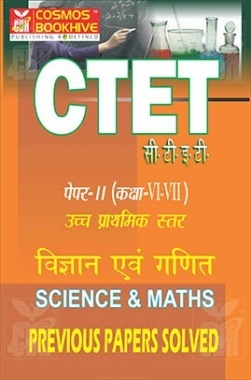 CTET Paper II Science And Maths Previous Papers Solved (Hindi) class 6 to 8