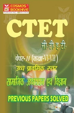CTET Paper II Science And Social Science Previous Papers Solved (class 6 to 8)