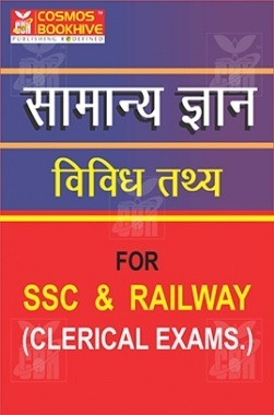 Samanya Gyan Vividh Tathya For SSC And Railway
