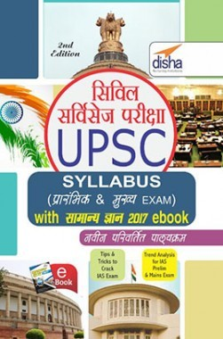 UPSC Syllabus for Prarambhik & Mukhya Exam with Samanya Gyan 2017 ebook (Hindi 2nd Edition)