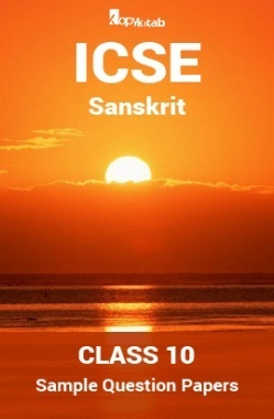 ICSE Sample Question Papers For Class 10 SANSKRIT