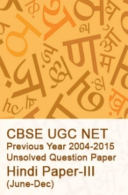 CBSE UGC NET Previous Year 2004-2015 Unsolved Question Paper Hindi Paper-III (June-Dec)