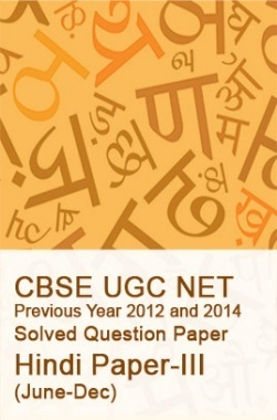 CBSE UGC NET Previous Year 2012-2014 Solved Question Paper Hindi Paper-III