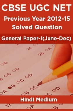 CBSE UGC NET Previous Year 2012-15 Solved Question General Paper-I(June-Dec) Hindi Medium
