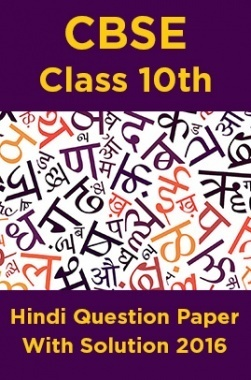 CBSE Class 10th Hindi Question Paper With Solution 2016