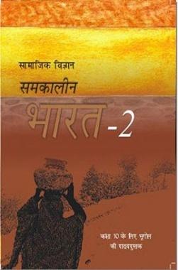 NCERT Samkalin Bharat-2 (Bhugol) Textbook For Class X