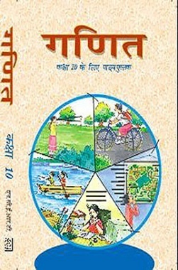 NCERT Ganit Textbook For Class X