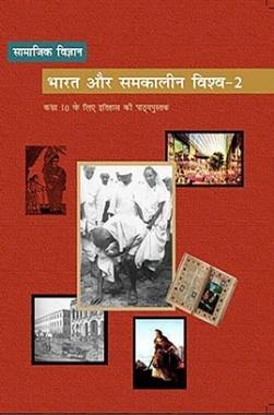NCERT Bharat Aur Samkalin Vishwa-II (History) Textbook For Class X