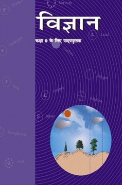 NCERT Vigyan Textbook For Class IX