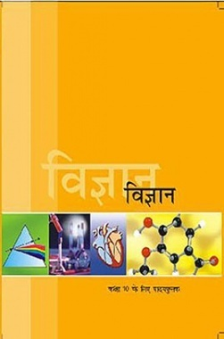 NCERT Vigyan Textbook For Class X