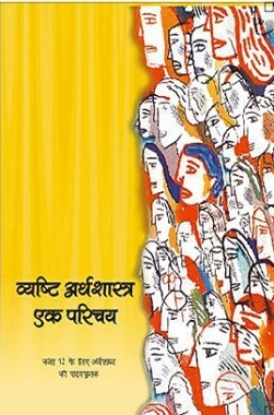 NCERT Vyashthi Arthshasrta Textbook For Class XII