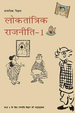 NCERT Loktantrik Rajniti-1 Textbook For Class IX