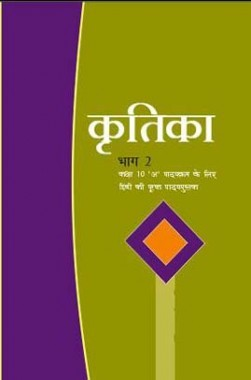 NCERT Kritika Bhag-2 Textbook For Class X