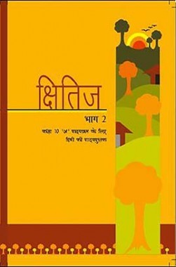 NCERT Kshitij Bhag-2 Textbook For Class X