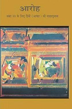 NCERT Aaroh Bhag-1 Textbook For Class XI