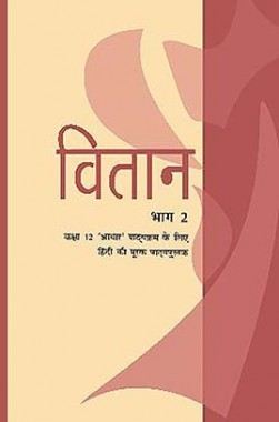 NCERT Vitan Bhag-2 Textbook For Class XII
