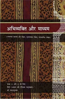 NCERT Abhivyakti Aur Madhyam Textbook For Class XI And XII