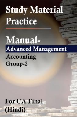 download study material practice manual advanced management rh kopykitab com Desk Manual Ho to Manual