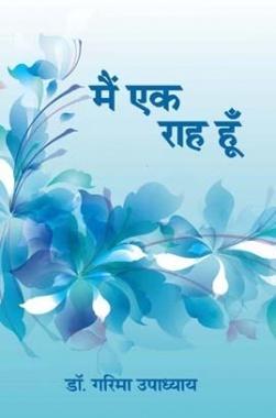 Main Ek Rah Hu By Dr. Garima Upadhyay
