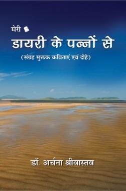 Meri Diary Ke panno se By Dr. Archana Shrivastava