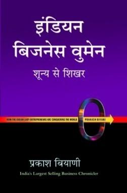 Indian Business Women Hindi By Praksh Biyani