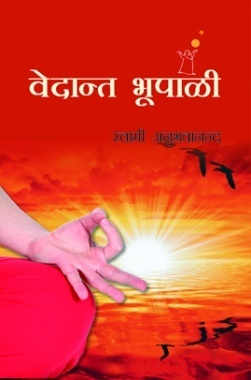 Vedanta Bhopali By Swami Anubhavanada
