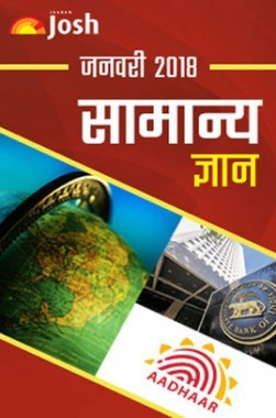 bihar general knowledge book in hindi pdf