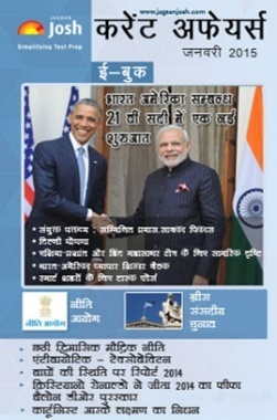 Current Affairs January 2015 (Hindi)