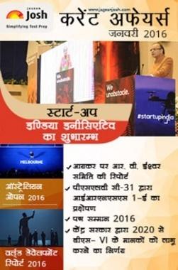 Current Affairs January 2016 (Hindi)