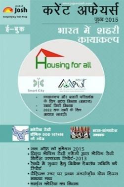 Current Affairs June 2015 (Hindi)