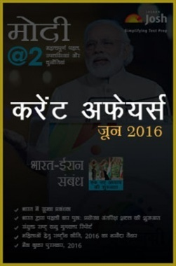 Current Affairs June 2016 (Hindi)