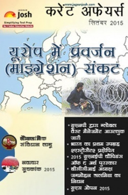 Current Affairs September 2015 (Hindi)