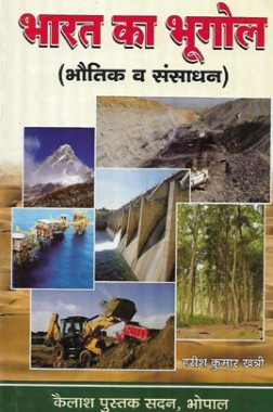 भारत का भूगोल (भौतिक व संसाधन)