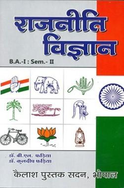 राजनीति विज्ञान B.A.-I : Sem-II