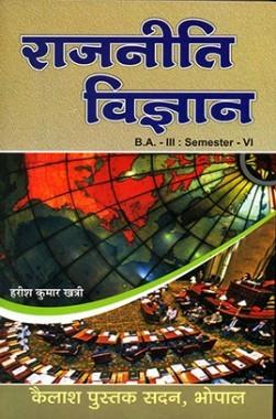 राजनीति विज्ञान B.A.-III : Sem-VI (Based on New Syllabus 2016-17)
