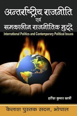 अंतराष्ट्रीय राजनीति एवं समकालीन राजनीतिक मुद्दे