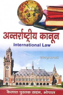 अंतराष्ट्रीय कानून