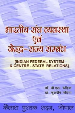 भारतीय संघ व्यवस्था एवं केंद्र राज्य सम्बन्ध