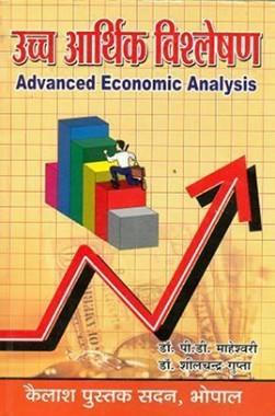 उच्च आर्थिक विश्लेषण