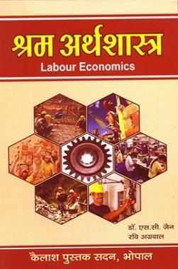 श्रम अर्थशास्त्र