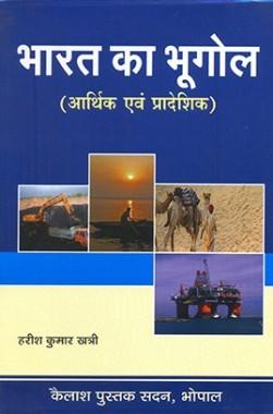 भारत का भूगोल (आर्थिक एवं प्रादेशिक)
