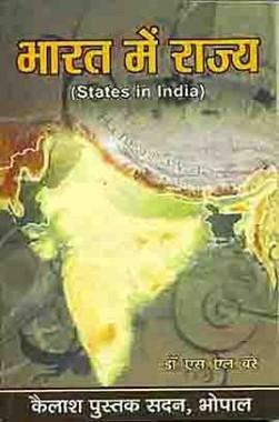 भारत में राज्य