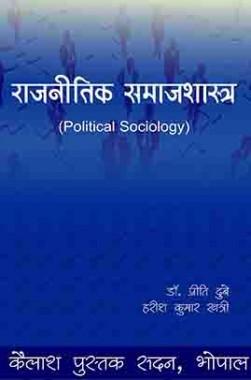 राजनीतिक समाजशास्त्र