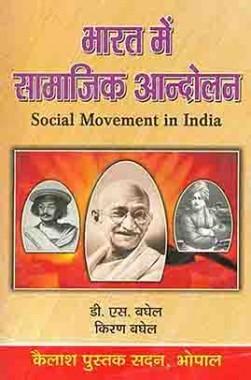 भारत में सामाजिक आंदोलन
