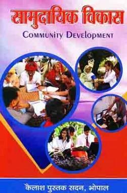 सामुदायिक विकास