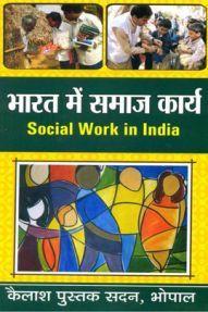 भारत में समाज कार्य
