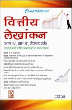 Comprehensive Financial Accountancy Class-XII (Hindi Medium)
