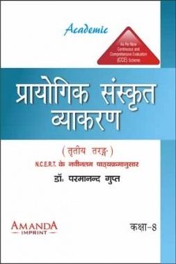 Academic Prayogik Sanskrit Vyakaran Class 8th