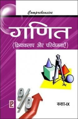 Comprehensive गणित क्रियाकलाप एवं परियोजनाएं कक्षा ९